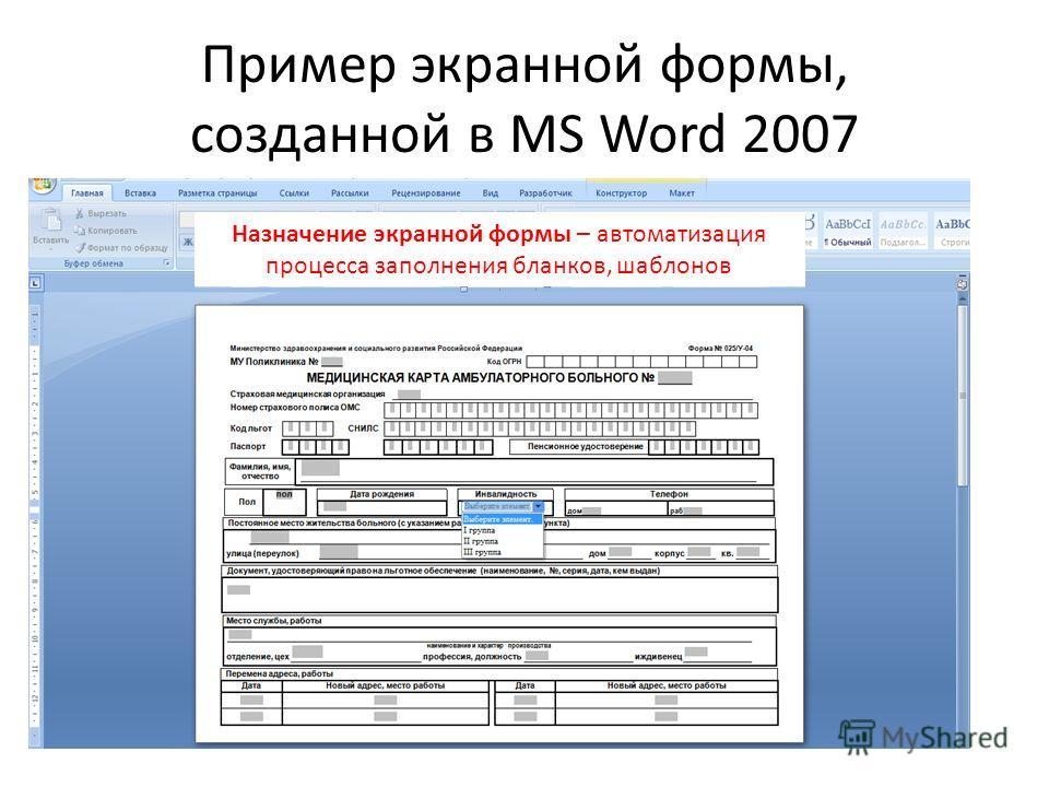 Пример экранной формы, созданной в MS Word 2007 Назначение экранной формы – автоматизация процесса заполнения бланков, шаблонов