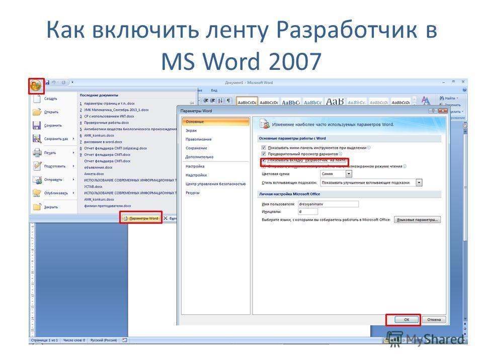 Как включить ленту Разработчик в MS Word 2007