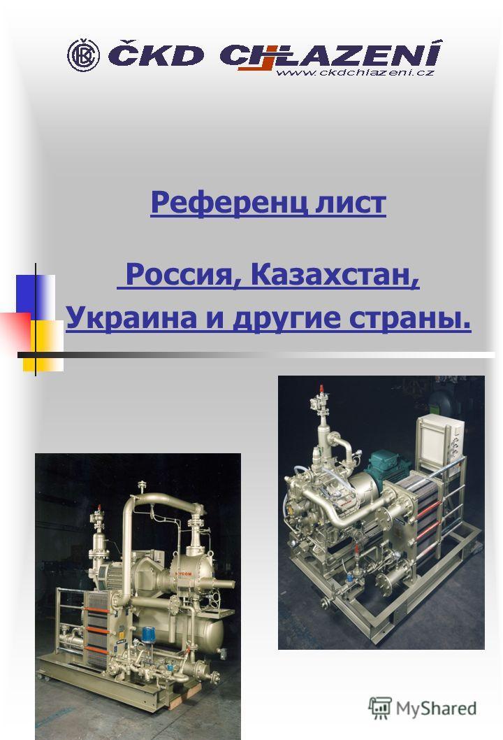 Референц лист Россия, Казахстан, Украина и другие страны.