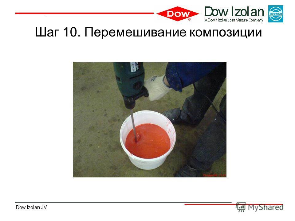 Dow Izolan JV Шаг 10. Перемешивание композиции