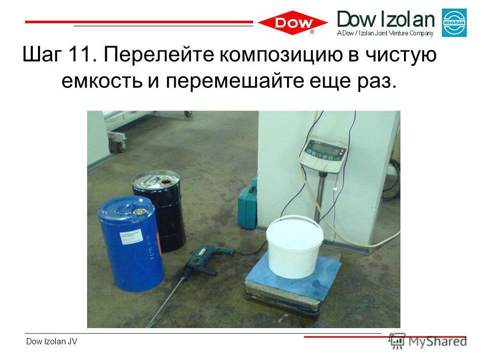 Dow Izolan JV Шаг 11. Перелейте композицию в чистую емкость и перемешайте еще раз.