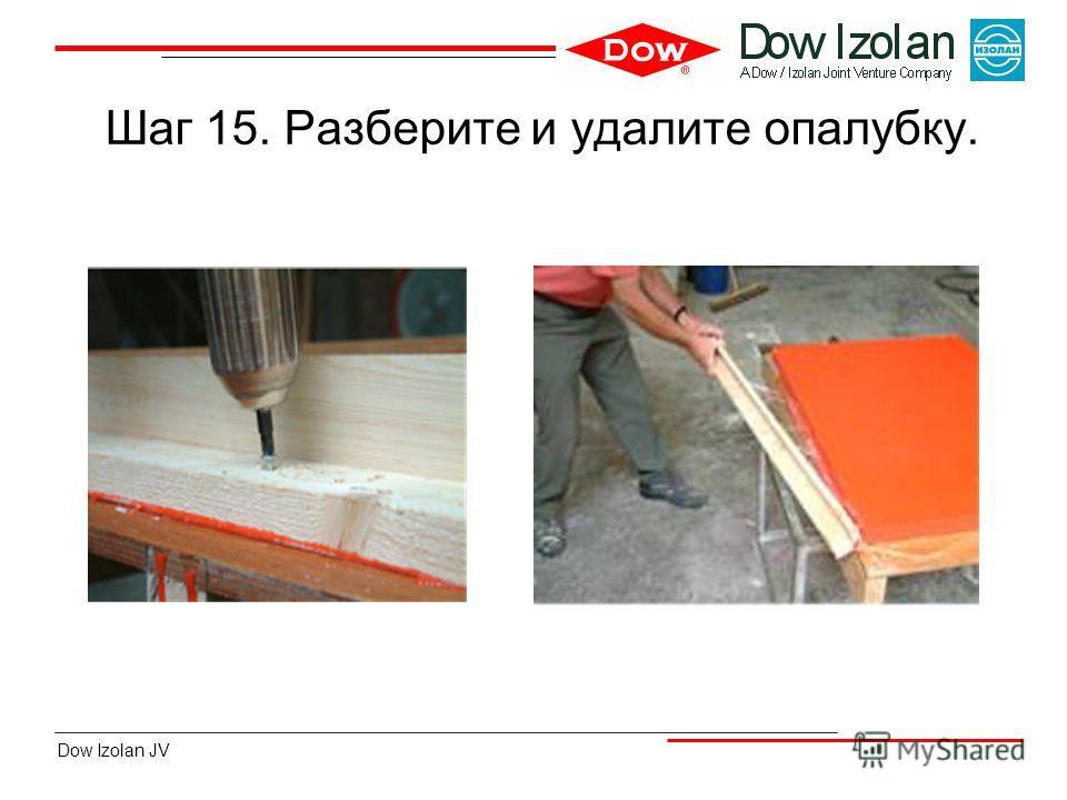 Dow Izolan JV Шаг 15. Разберите и удалите опалубку.