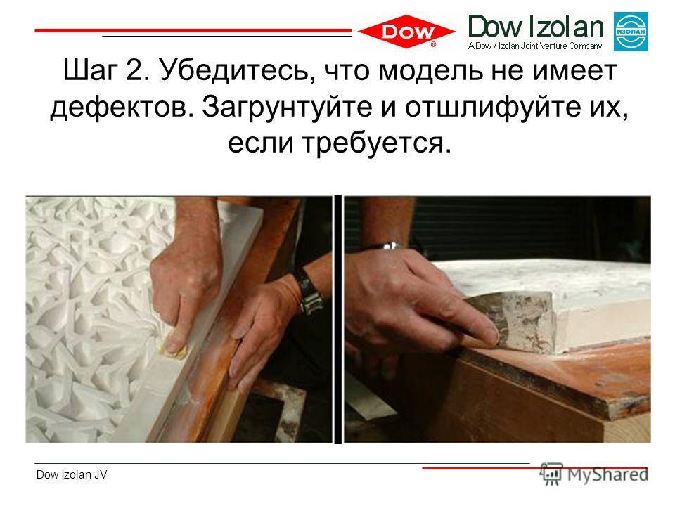 Dow Izolan JV Шаг 2. Убедитесь, что модель не имеет дефектов. Загрунтуйте и отшлифуйте их, если требуется.