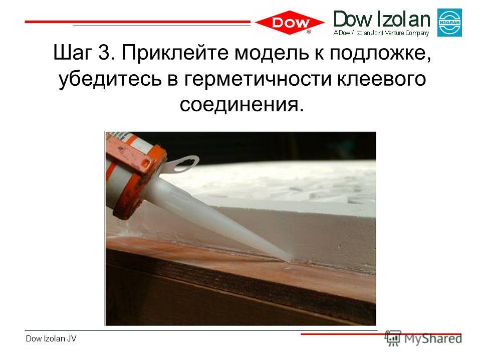 Dow Izolan JV Шаг 3. Приклейте модель к подложке, убедитесь в герметичности клеевого соединения.