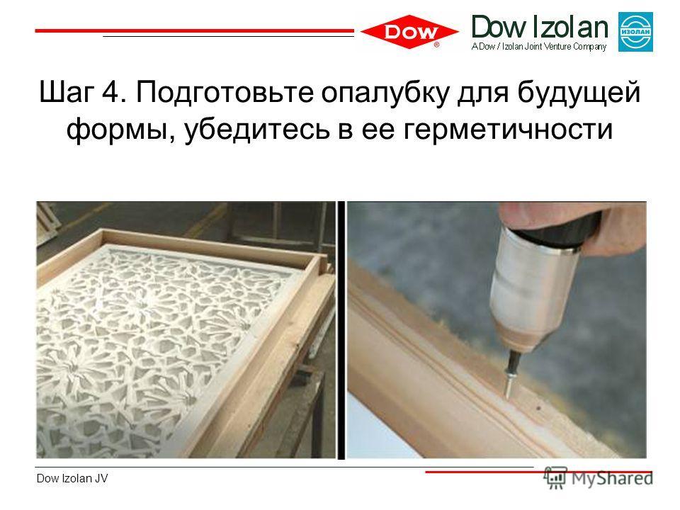 Dow Izolan JV Шаг 4. Подготовьте опалубку для будущей формы, убедитесь в ее герметичности
