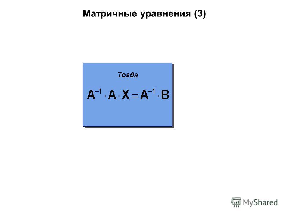 Матричные уравнения (3) Тогда