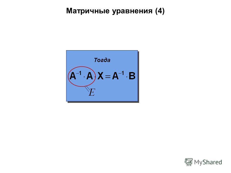 Матричные уравнения (4) Тогда