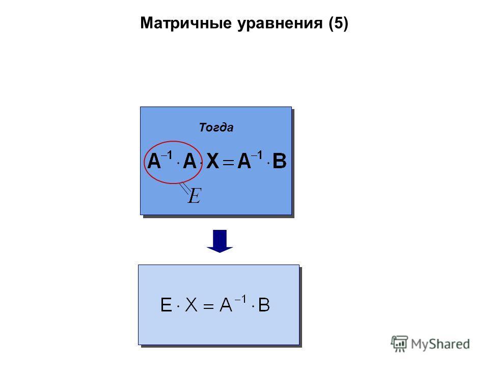 Матричные уравнения (5) Тогда