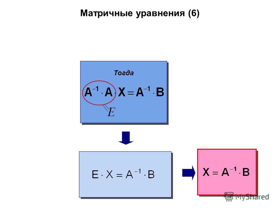 Матричные уравнения (6) Тогда