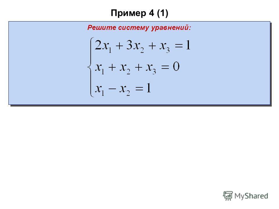 Пример 4 (1) Решите систему уравнений: