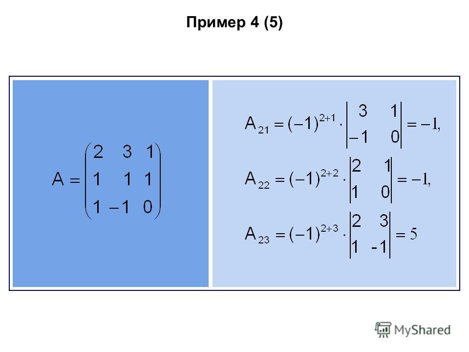Пример 4 (5)