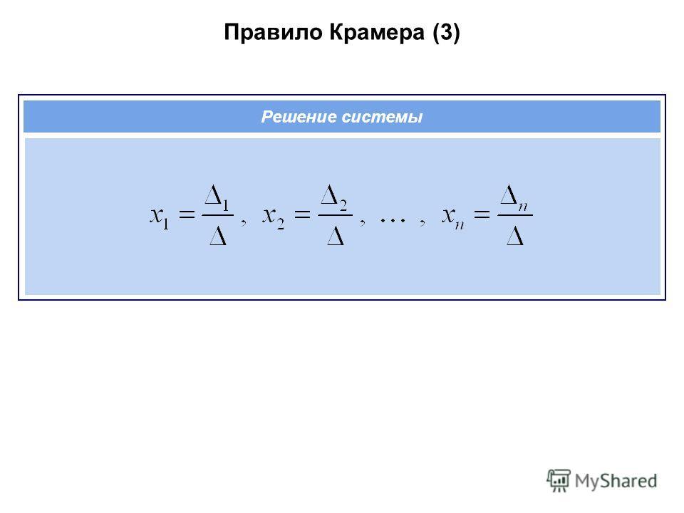 Правило Крамера (3) Решение системы