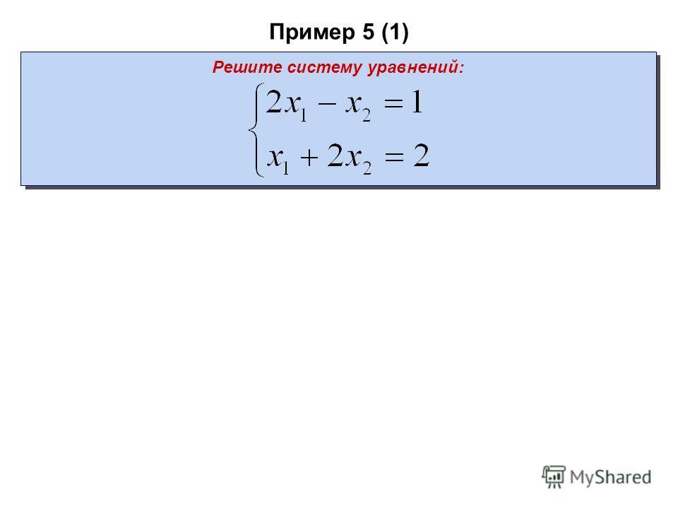 Пример 5 (1) Решите систему уравнений: