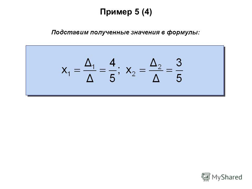 Пример 5 (4) Подставим полученные значения в формулы: