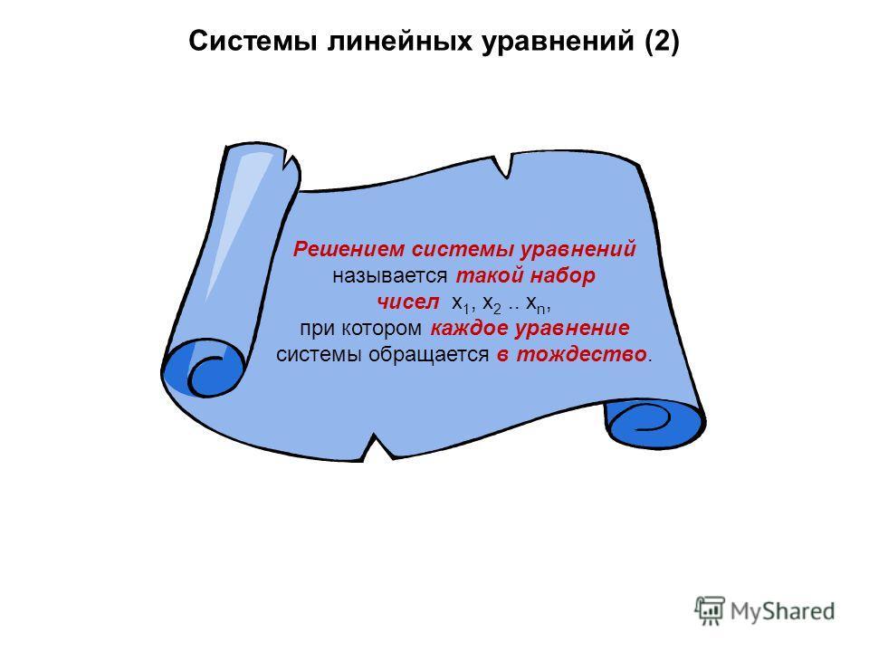Системы линейных уравнений (2) Решением системы уравнений называется такой набор чисел x 1, x 2.. x n, при котором каждое уравнение системы обращается в тождество.