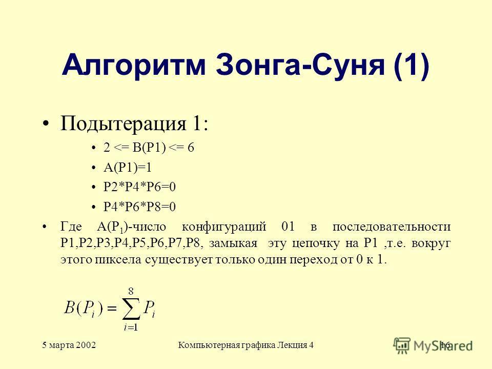 5 марта 2002Компьютерная графика Лекция 416 Алгоритм Зонга-Суня (1) Подытерация 1: 2