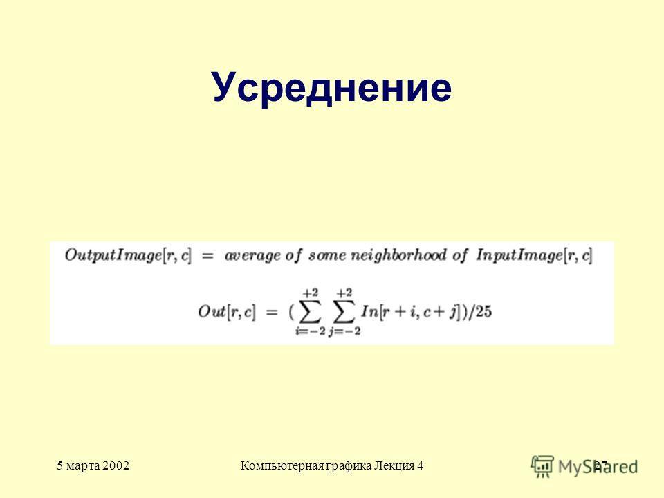 5 марта 2002Компьютерная графика Лекция 427 Усреднение