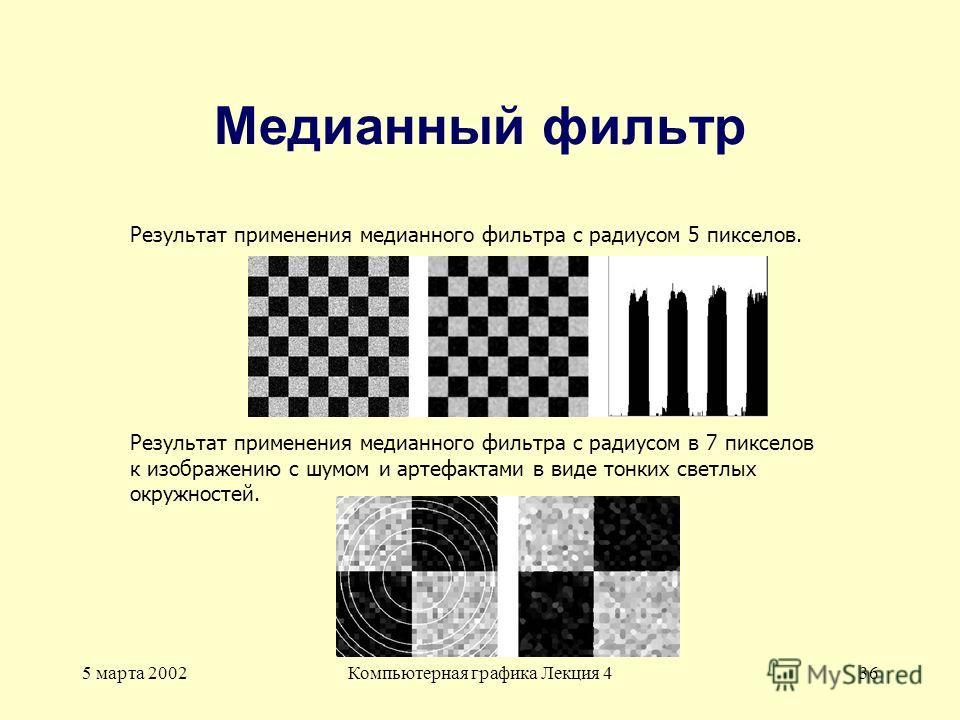5 марта 2002Компьютерная графика Лекция 436 Медианный фильтр Результат применения медианного фильтра с радиусом 5 пикселов. Результат применения медианного фильтра с радиусом в 7 пикселов к изображению с шумом и артефактами в виде тонких светлых окру