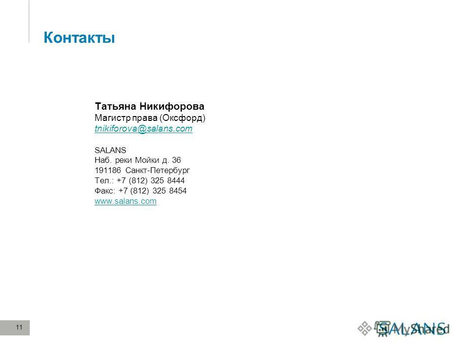 11 Контакты Татьяна Никифорова Магистр права (Оксфорд) tnikiforova@salans.com SALANS Наб. реки Мойки д. 36 191186 Санкт-Петербург Тел.: +7 (812) 325 8444 Факс: +7 (812) 325 8454 www.salans.com