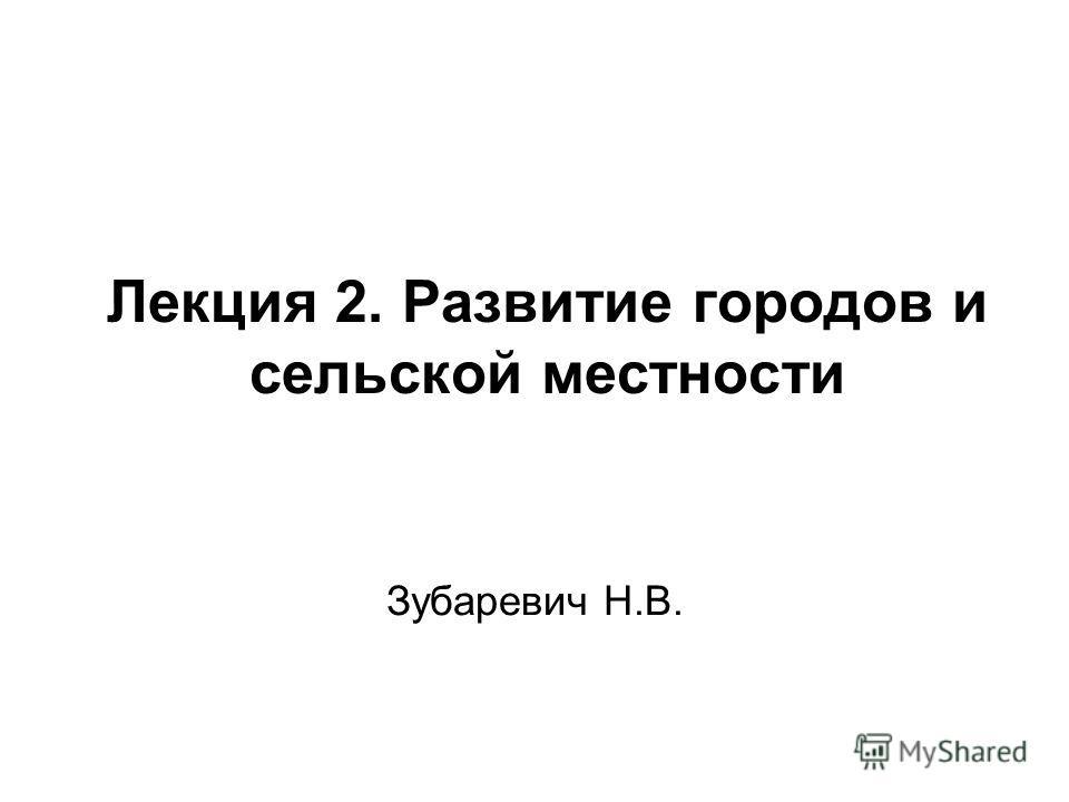 Лекция 2. Развитие городов и сельской местности Зубаревич Н.В.