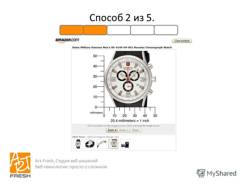 Art-Fresh, Студия веб-решений Веб-технологии: просто о сложном Способ 2 из 5.