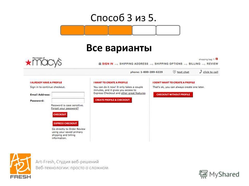 Art-Fresh, Студия веб-решений Веб-технологии: просто о сложном Все варианты Способ 3 из 5.