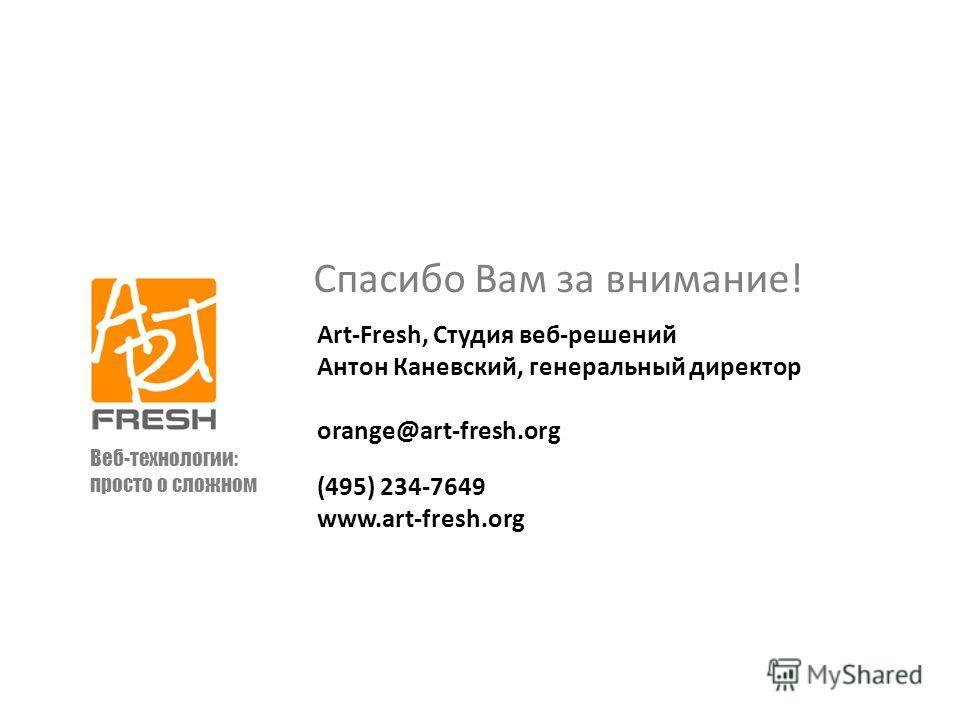 Спасибо Вам за внимание! Art-Fresh, Студия веб-решений Антон Каневский, генеральный директор orange@art-fresh.org (495) 234-7649 www.art-fresh.org Веб-технологии: просто о сложном