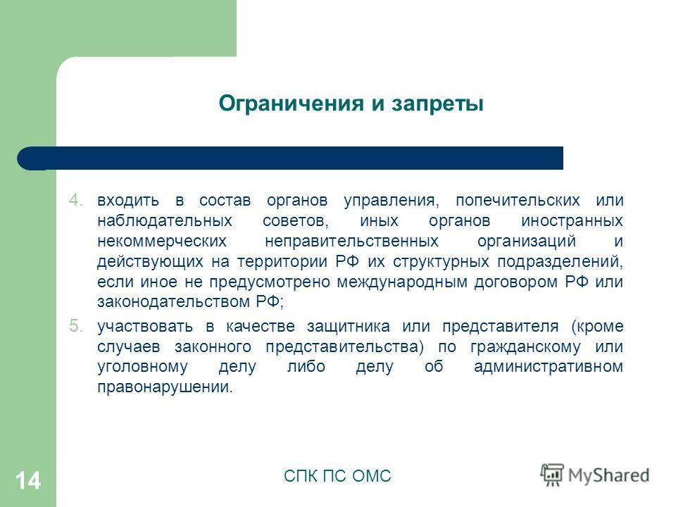 14 Ограничения и запреты СПК ПС ОМС 4. входить в состав органов управления, попечительских или наблюдательных советов, иных органов иностранных некоммерческих неправительственных организаций и действующих на территории РФ их структурных подразделений