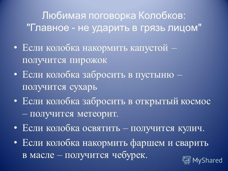 Любимая поговорка Колобков: