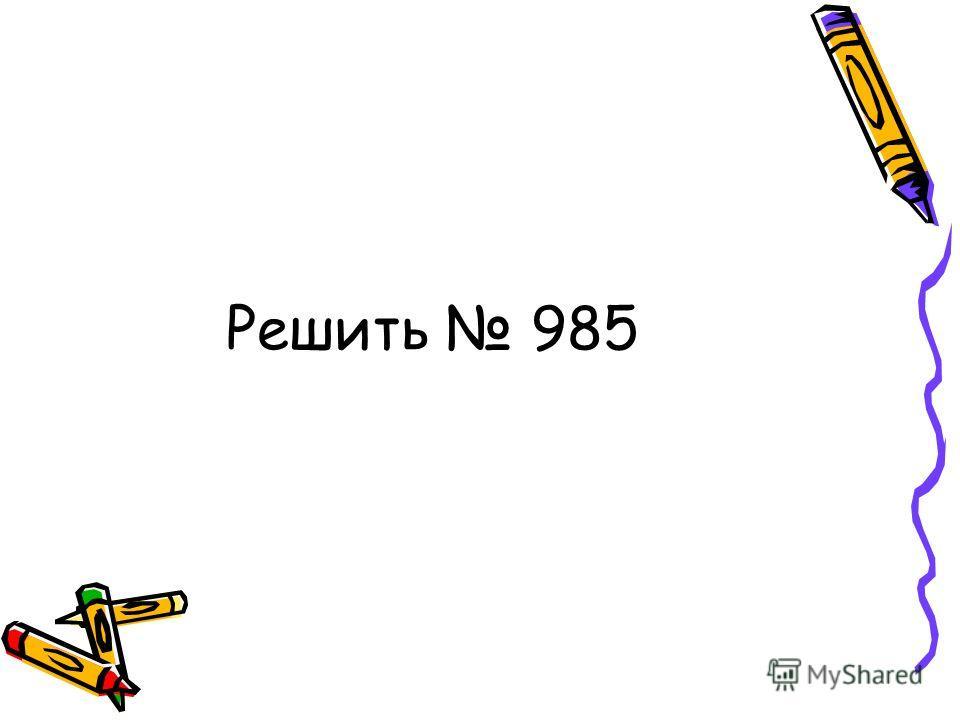 Решить 985