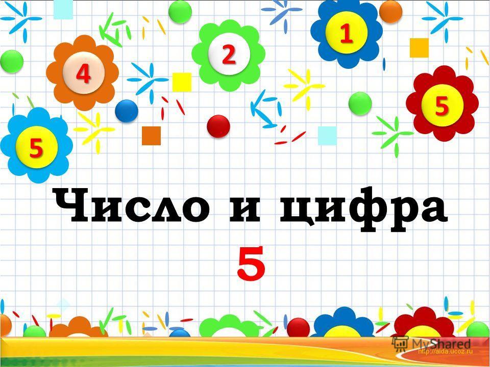 Число и цифра 5 22 44 55 11 55