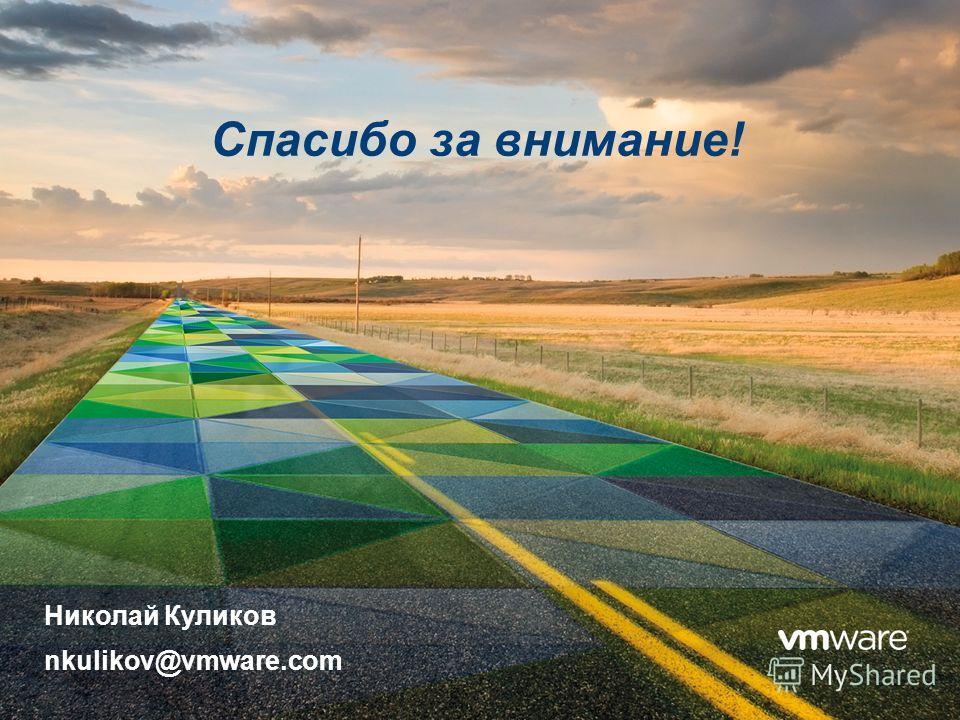 29 Спасибо за внимание! Николай Куликов nkulikov@vmware.com