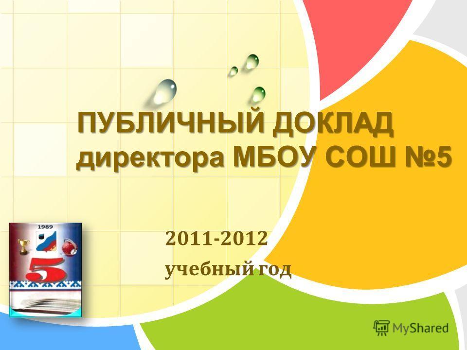 L/O/G/O ПУБЛИЧНЫЙ ДОКЛАД директора МБОУ СОШ 5 2011-2012 учебный год