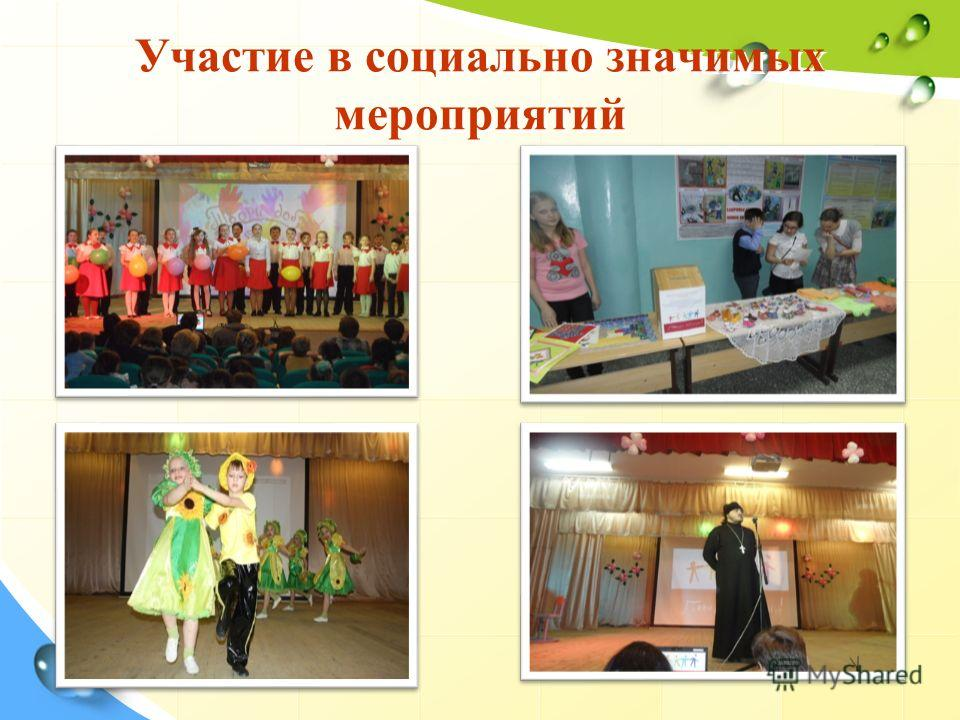 Участие в социально значимых мероприятий