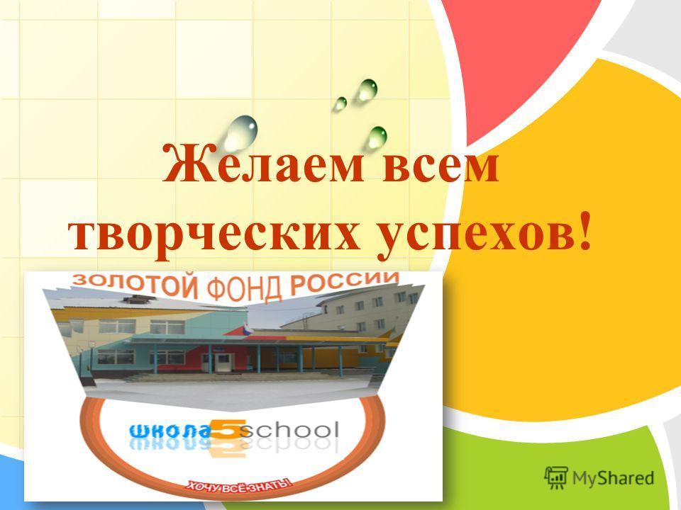L/O/G/O Желаем всем творческих успехов! www.themegallery.com