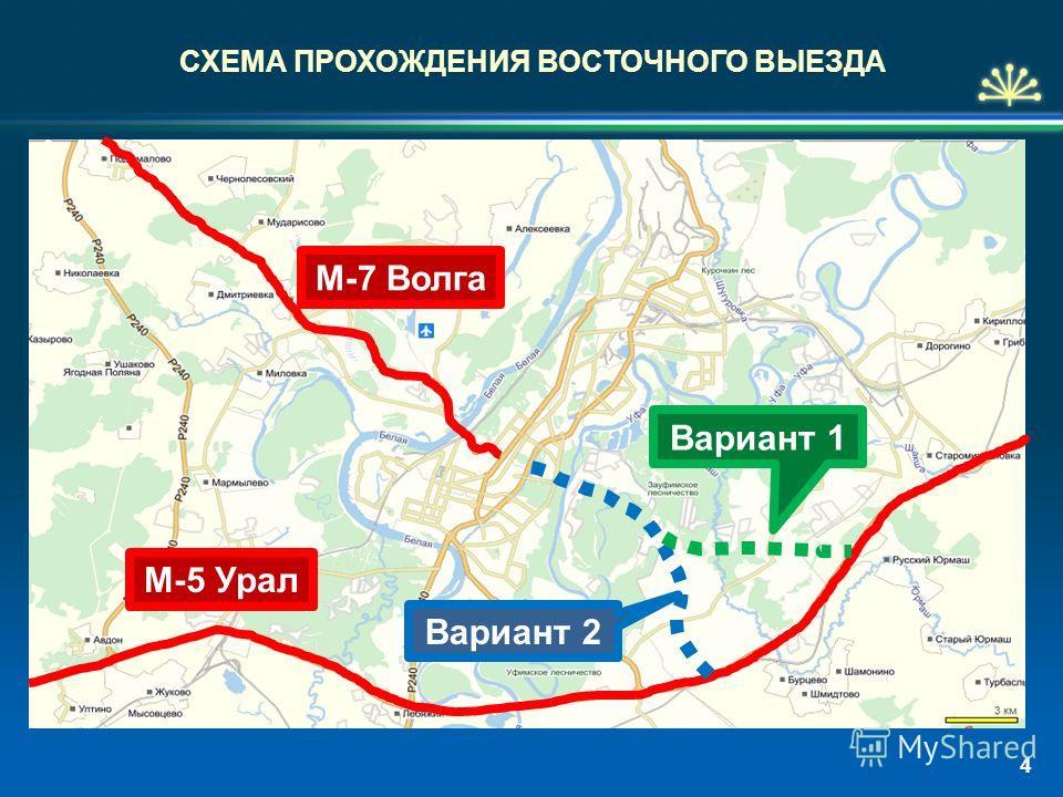 СХЕМА ПРОХОЖДЕНИЯ ВОСТОЧНОГО ВЫЕЗДА М-5 Урал М-7 Волга Вариант 2 Вариант 1 4