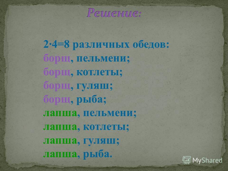 24=8 различных обедов: борщ, пельмени; борщ, котлеты; борщ, гуляш; борщ, рыба; лапша, пельмени; лапша, котлеты; лапша, гуляш; лапша, рыба.