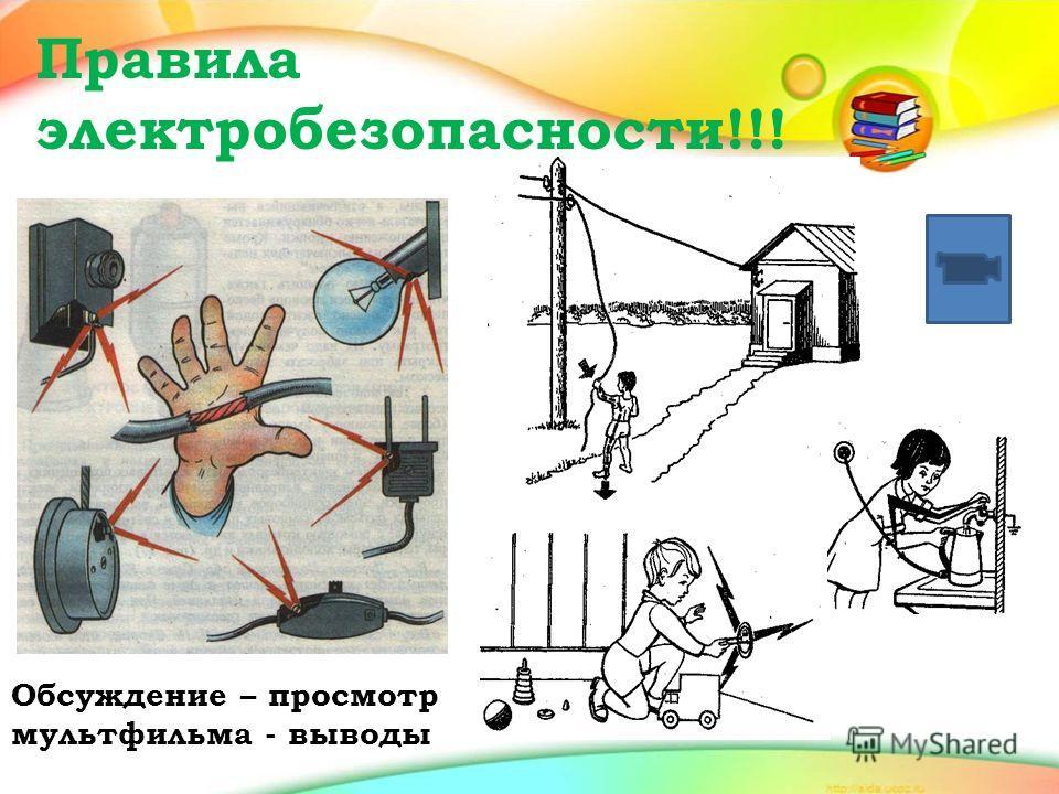 Правила электробезопасности!!! Обсуждение – просмотр мультфильма - выводы