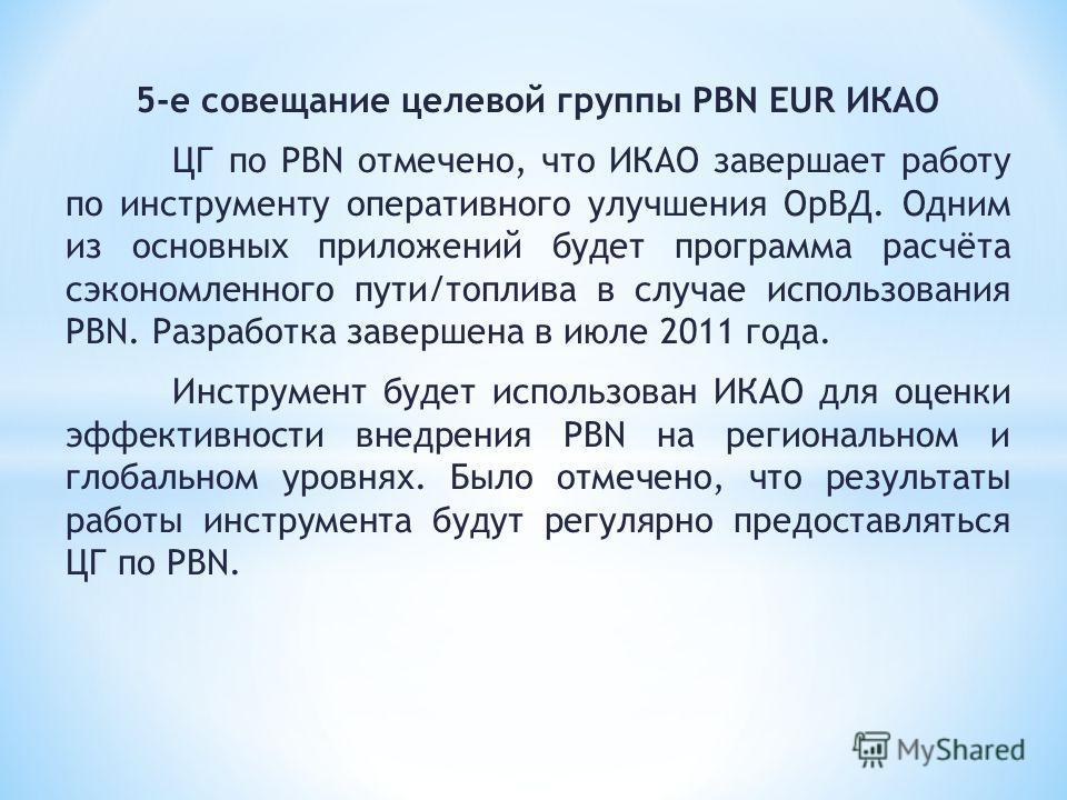 5-е совещание целевой группы PBN EUR ИКАО ЦГ по PBN отмечено, что ИКАО завершает работу по инструменту оперативного улучшения ОрВД. Одним из основных приложений будет программа расчёта сэкономленного пути/топлива в случае использования PBN. Разработк