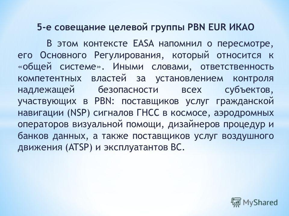 5-е совещание целевой группы PBN EUR ИКАО В этом контексте EASA напомнил о пересмотре, его Основного Регулирования, который относится к «общей системе». Иными словами, ответственность компетентных властей за установлением контроля надлежащей безопасн