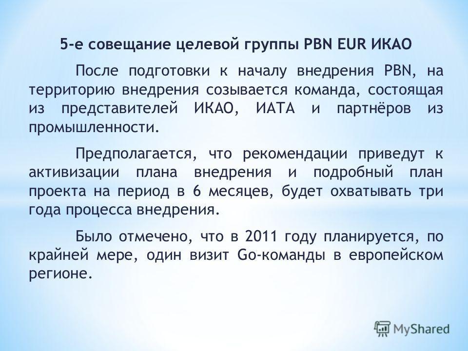 5-е совещание целевой группы PBN EUR ИКАО После подготовки к началу внедрения PBN, на территорию внедрения созывается команда, состоящая из представителей ИКАО, ИАТА и партнёров из промышленности. Предполагается, что рекомендации приведут к активизац