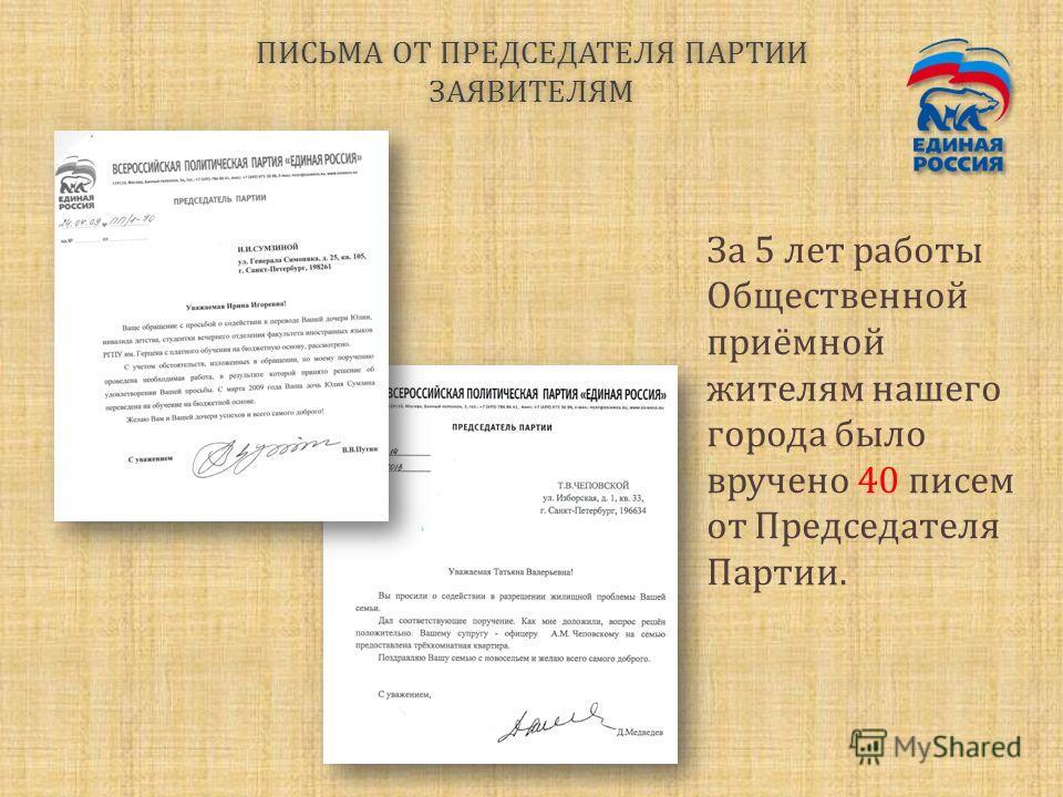 ПИСЬМА ОТ ПРЕДСЕДАТЕЛЯ ПАРТИИ ЗАЯВИТЕЛЯМ За 5 лет работы Общественной приёмной жителям нашего города было вручено 40 писем от Председателя Партии.
