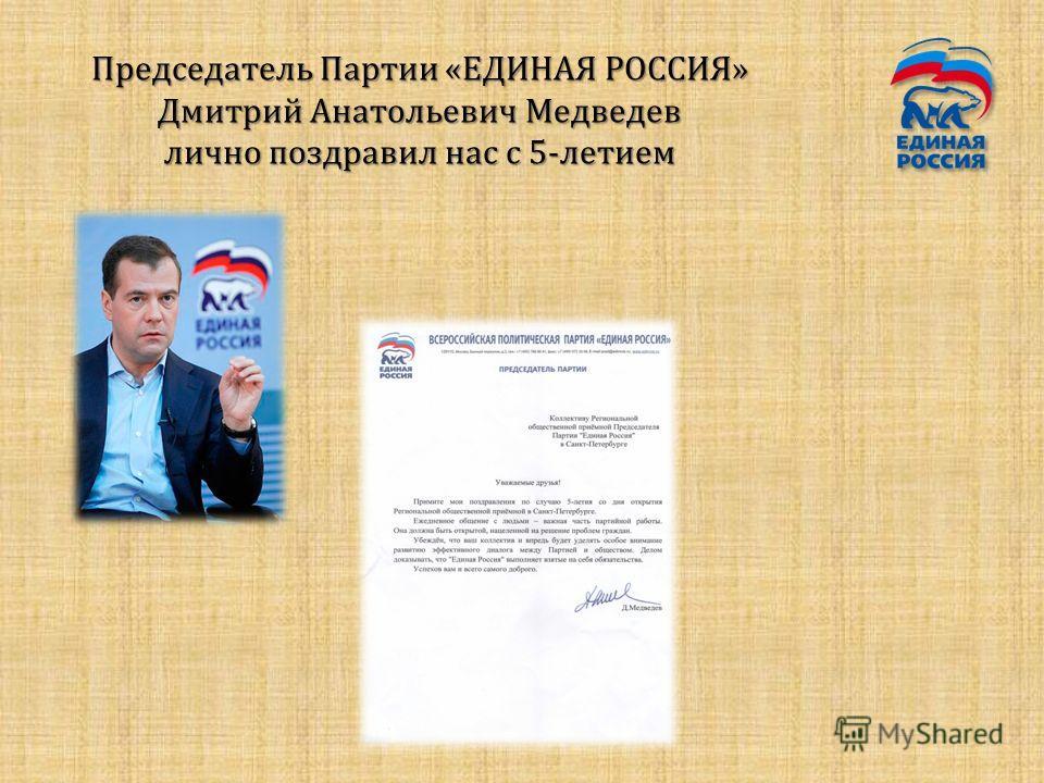 Председатель Партии «ЕДИНАЯ РОССИЯ» Дмитрий Анатольевич Медведев лично поздравил нас с 5-летием