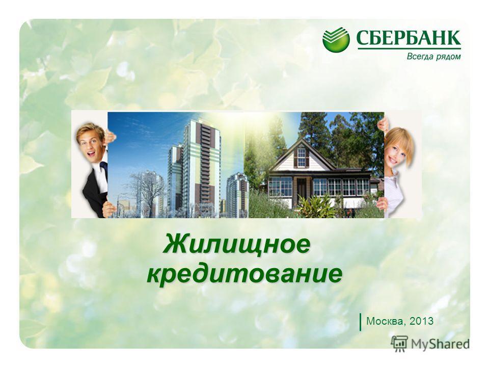 1 Жилищное Жилищное кредитование кредитование Москва, 2013