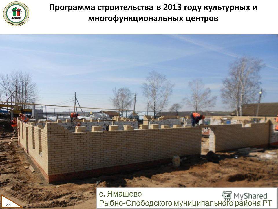 Программа строительства в 2013 году культурных и многофункциональных центров 28 с. Ямашево Рыбно-Слободского муниципального района РТ 28
