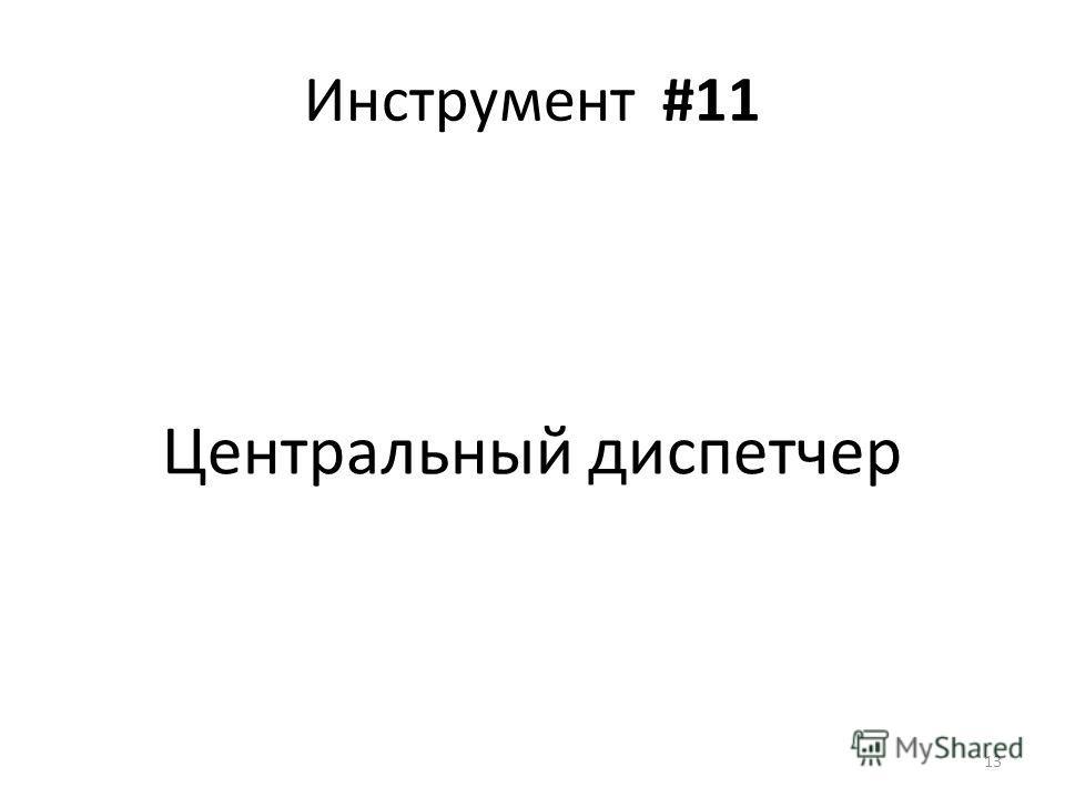 Инструмент #11 Центральный диспетчер 13