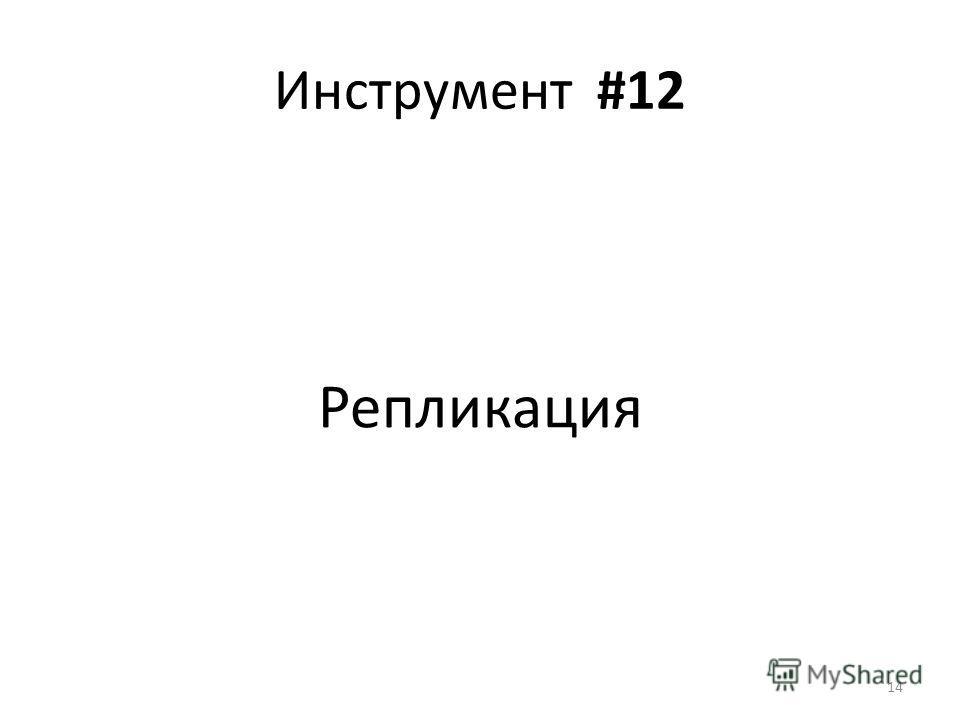 Инструмент #12 Репликация 14