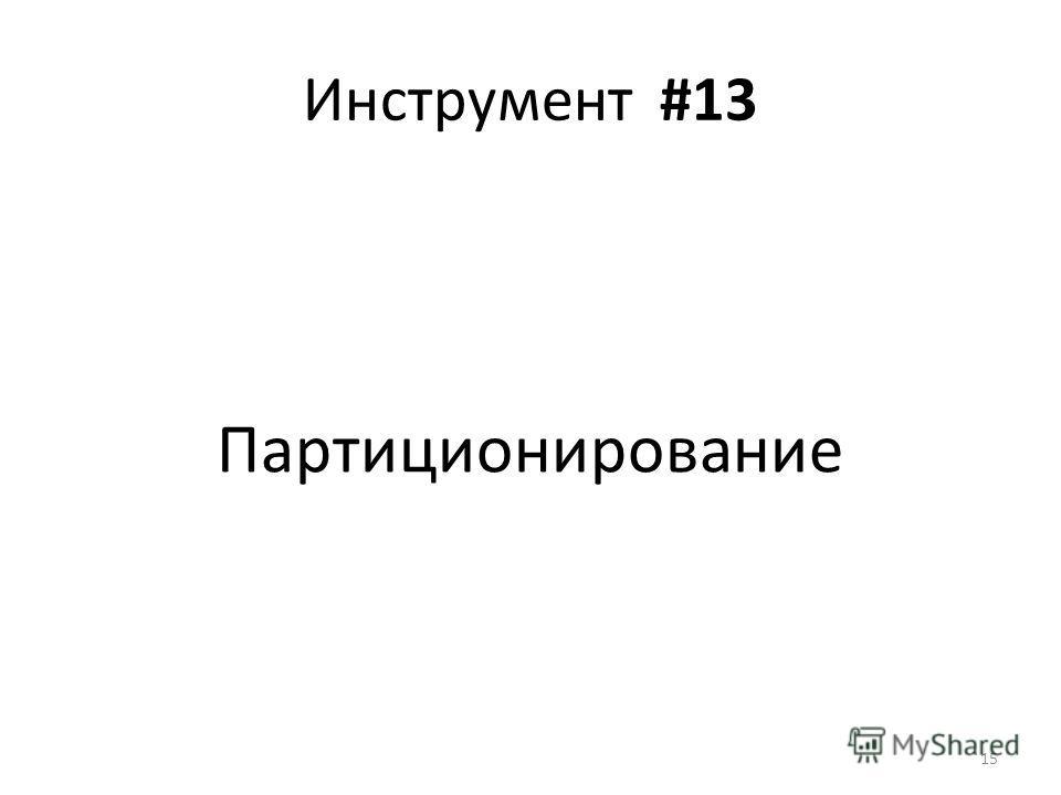 Инструмент #13 Партиционирование 15