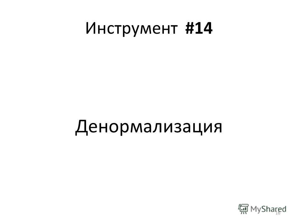 Инструмент #14 Денормализация 16
