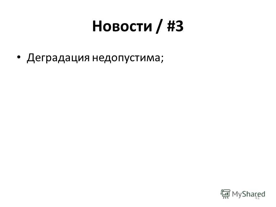 Новости / #3 Деградация недопустима; 41